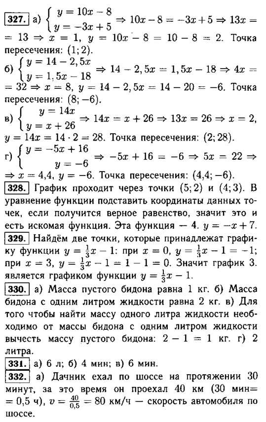 решебник по алгебре 7 класс функции и графики