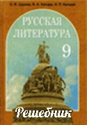 ГДЗ Русская литература 9 класс Царева