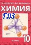 Гдз Химия 10 класс Рудзитис