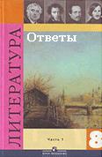 Ответы к учебнику Литература 8 класс Коровина