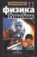 Гдз Физика 11 класс Мякишева