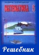 Решебник Математика 6 класс  Латотин
