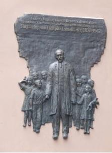 Мемориальная доска Корчаку в Киеве