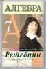 Решебник с Алгебры 7 класс  Кузнецова