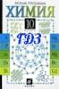 Гдз Химия 10 класс Гузей