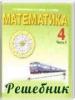 Решебник Математика 4 класс   Чеботаревская