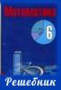 Решебник Математика 6 класс Кузнецова (2010)