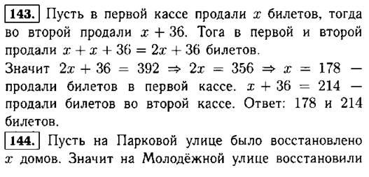 Задача с уравнением 7 класс с решением задачи на пройденный путь с решением физика